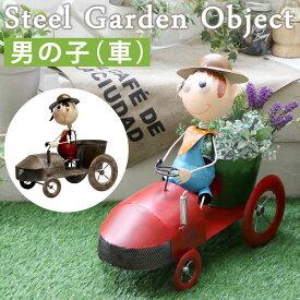 スチールガーデンオブジェシリーズ 男の子 車 置物 置き物 オーナメント ブリキ風 ガーデンオーナメント 人形