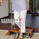 踏み台 ステップ台 玄関台 木製 ステップ 昇降台 手すり付き踏み台 補助台 手すり 介護 玄関 段差 70×35×84.5cm