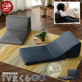 テレビ枕 TVまくら テレビまくら 座椅子 まくら 枕 洗える カバー フロア チェア いす 座いす 日本製 こたつ おしゃれ 人気 おすすめ 一人暮らし 新生活