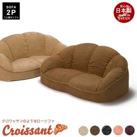 座椅子 二人掛け ローソファー 2人掛け 座椅子 ソファ あぐらソファ コンパクトソファ ソファー ソファ 日本製 CROISSANT 座いす 2人用 こたつ Sofa 椅子 チェア 可愛い キュート かわいい ふわふわ もこもこ 一人暮らし ワンルーム シンプル 新生活