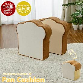 日本製 食パン クッション 厚切り 2枚切り BIG 低反発 食パン/トースト パン型 食パン型 座布団 ざぶとん フロアクッション シートクッション 椅子用 いす用 パンクッションシリーズ 子ども こども キッズ プレゼント かわいい 人気 おしゃれ
