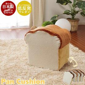 日本製 食パン クッション 4枚切り 低反発 食パン/トースト パン型 食パン型 座布団 ざぶとん フロアクッション シートクッション 椅子用 いす用 パンクッションシリーズ 子ども こども キッズ プレゼント かわいい 人気 おしゃれ 一人暮らし