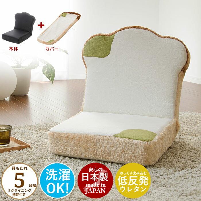 【送料無料】日本製 食パン座椅子 カビ リクライニング 座椅子 カバー