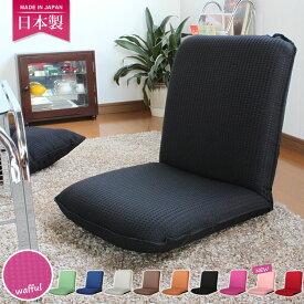 【エントリーでポイントアップ】 リクライニング座椅子 日本製 コンパクト 全8色 ワッフル素材 チェア チェアー 椅子 いす イス 座椅子 座いす 座イス フロア ソファー ソファ ロー 1人掛け 1人用 コタツ こたつ モダン 一人暮らし おしゃれ 新品アウトレット 新生活