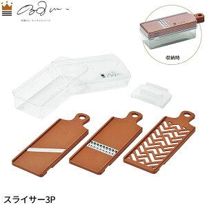 スライサー おろし 千切り 野菜調理器 野菜カッター 日本製 スライサーセット おろし器 おろし金 大根おろし キャベツ 人気 有名 おすすめ