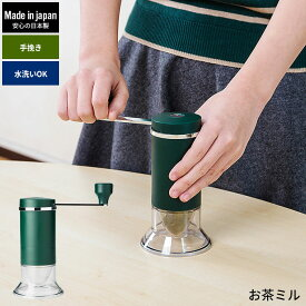 お茶ミル 石臼型セラミック刃 手動 日本製 風味 粉末 お茶 茶葉 手挽き ミル おしゃれ MILL アウトドア 持ち運び