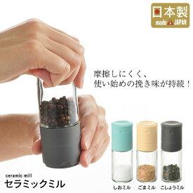 スパイスミル セラミック刃 ソルトミル/ゴマすり器/ペッパーミル 塩 しお こしょう ごますり ごま挽き ごまミル 胡麻 ゴマ ミル セラミック 手動 手挽き おしゃれ 挽きたて 卓上 容器