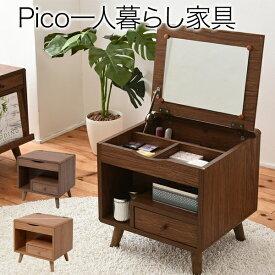 ドレッサー 45 dresser Pico series ドレッサー デスク ロータイプ 鏡台 収納付き テーブル リビング 化粧台 ローテーブル ミニ 鏡 ミラー 一面ドレッサー 木製 メイク台 机 一人暮らし 新生活 北欧 ミッドセンチュリー おしゃれ