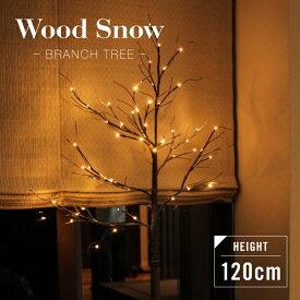 ツリー ライト LEDライト ブランチツリー オブジェ イルミネーション イルミネーションライト 室内 クリスマス 電飾 インテリア おしゃれ 120cm 枝 ウッド 雪 ホワイト 点灯 あす楽