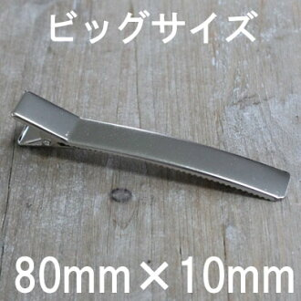 Barrette (large size) [80mm *10mm] sgy-355-520p (the long shot base that the large size big size that clip handicrafts hair accessories parts snacks work materials snacks work vice-material pliers ピンヤットコピン has a big is long)