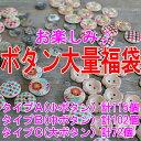 【 ボタン 大量 福袋 Happy Bag】可愛いボタンが大量に詰まって1500円(税抜)! 【メール便送料無料】(大量 福袋 ハッピーバッグ プリント ナチュ...