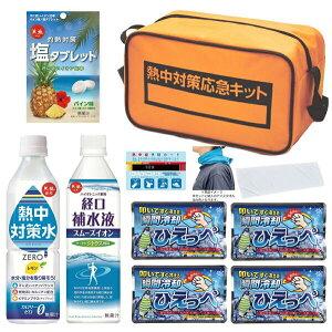 【送料無料】 熱中症対策キット 7種類10個セット ポーチ入り オレンジ 業務用 非常用 現場用 部活動 応急 暑さ対策 瞬間冷却剤 経口補水液 塩タブレット