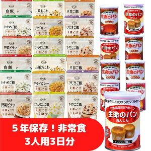 【送料無料】非常食 3人用 3日分 5年保存 満足セット 災害食 防災食 27食