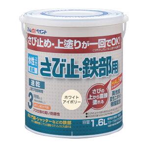 【水性塗料】アトムハウスペイント 水性さび止・鉄部用 1.6L ホワイトアイボリー 【ペンキ】