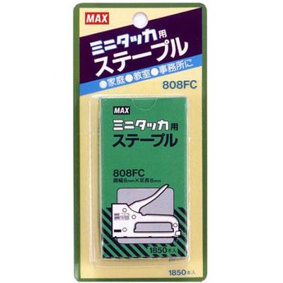 マックス ミニタッカ(TG-M)用 ステープル 808FC 換え ステープル 替芯 交換 ガンタッカー タッカー ホッチキス 針 max 工具
