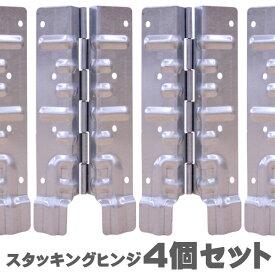 【カミヤ先生紹介商品/2020-05-22】スタッキング・ヒンジ (4個セット)