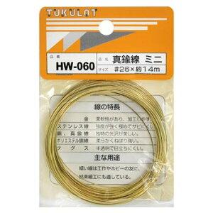 真鍮線 ミニ #26x14m HW-060