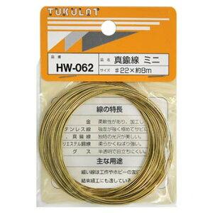 真鍮線 ミニ #22x8m HW-062