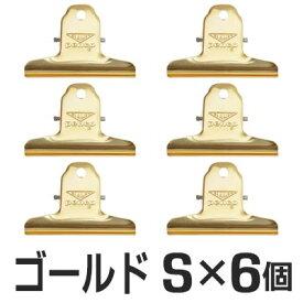【6個セット】ペンコ クランピークリップ ゴールド Sサイズ DP142 クリップボード クリップ おしゃれ かっこいい 文具 金 アメリカ HIGHTIDE ハイタイド