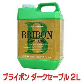 ブライボン ダークセーブル 2L