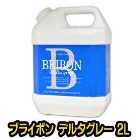 【送料無料】ブライボン デルタグレー 2L 【ワックス/床/掃除/フローリング/木材/艶/光沢/大掃除】