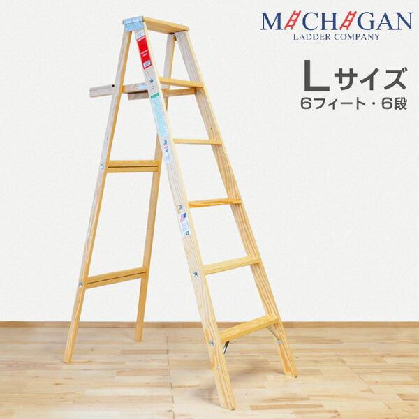 【送料無料】木製脚立 ミシガンラダー Lサイズ(6フィート) 6段 コンパクト 折りたたみ 椅子 木目 ウッド 踏み台 梯子 ステップ 女 収納ラック ディスプレイ USA アメリカ