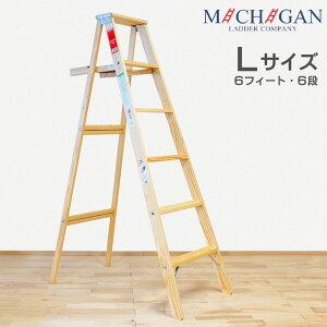 木製脚立 ミシガンラダー Lサイズ(6フィート) 6段 コンパクト 折りたたみ 椅子 木目 ウッド 踏み台 梯子 ステップ 女 収納ラック ディスプレイ USA アメリカ