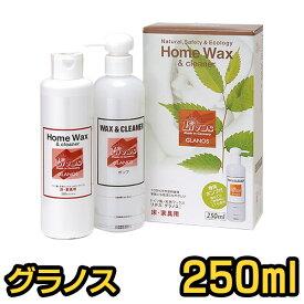 リボス グラノス 250ml 【Livos 自然塗料 ワックス フローリング 掃除 床 ホームワックス ワックスクリーナー】