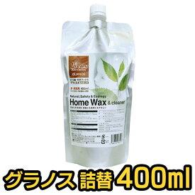 リボス グラノス 400ml(詰替用)【Livos 自然塗料 ワックス フローリング 掃除 床 ホームワックス ワックスクリーナー】