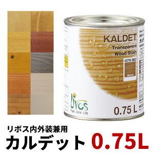 リボス カルデット 0.75L Livos 自然塗料 塗装 オイル オイルステイン 着色 りぼす かるでっと 木部 保護 自然塗料 外壁 壁 ウッドデッキ 床 家具 塗料