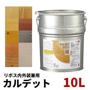 リボス カルデット 10L Livos 自然塗料 塗装 オイル オイルステイン 着色 りぼす かるでっと 木部 保護 自然塗料 外壁 壁 ウッドデッキ 床 家具 塗料