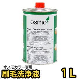 オスモ 専用刷毛洗浄液 1L