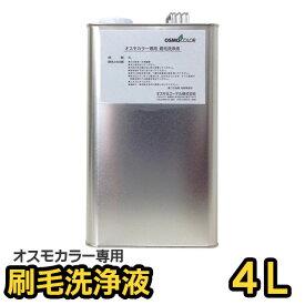 オスモ 専用刷毛洗浄液 4L