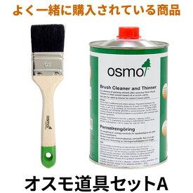 オスモカラー オスモ道具セットA (オスモブラシ 50mm + 刷毛洗浄液 1L) 自然塗料 オスモ おすも 刷毛 ハケ はけ 油性 塗り方 メンテンス 安全 セット