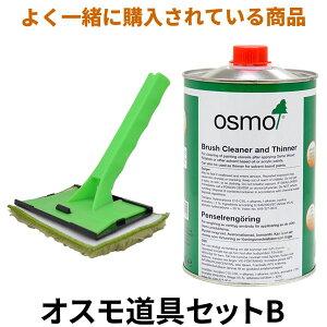 オスモカラー オスモ道具セットB (オスモコテバケ + 刷毛洗浄液 1L) 自然塗料 オスモ おすも 刷毛 ハケ はけ 油性 塗り方 メンテンス 安全 セット