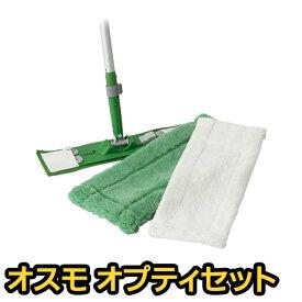 【送料無料】オスモ オプティセット オスモカラー 自然塗料 ワックスアンドクリーナー ウォッシュアンドケアー