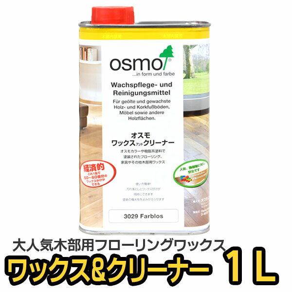 【送料無料】オスモ ワックス&クリーナー(ワックスアンドクリーナー) 1L