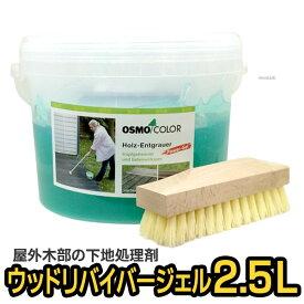オスモ ウッドリバイバージェル 2.5L 【オスモ/オスモカラー/自然塗料】