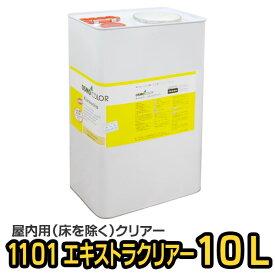 【送料無料】オスモカラー エキストラクリアー #1101 10L