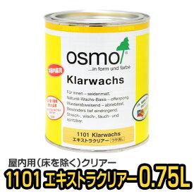 【OSMO】オスモカラー エキストラクリアー #1101 0.75L