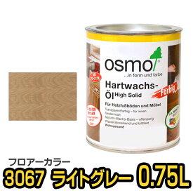 【送料無料】オスモカラー フロアーカラー #3067 ライトグレー 0.75L