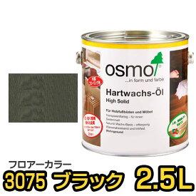 【送料無料】オスモカラー フロアーカラー #3075 ブラック 2.5L