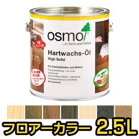 【送料無料】オスモカラー フロアーカラー 全7色 2.5L