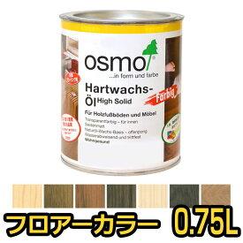 【送料無料】オスモカラー フロアーカラー 全7色 0.75L