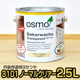 送料無料 オスモカラー ノーマルクリアー #3101 2.5L