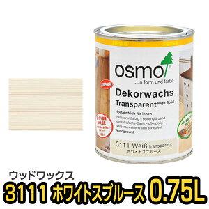 【送料無料】オスモカラー ウッドワックス #3111 ホワイトスプルース 0.75L