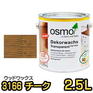 【送料無料】オスモカラー ウッドワックス #3166 チーク 2.5L