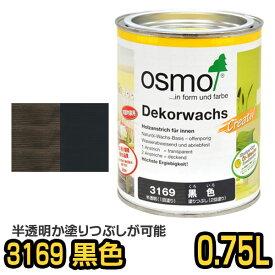 オスモカラー ウッドワックスオパーク「日本の色」 #3169 黒色 0.75L