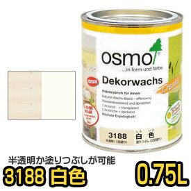 オスモカラー ウッドワックスオパーク「日本の色」 #3188 白色 0.75L