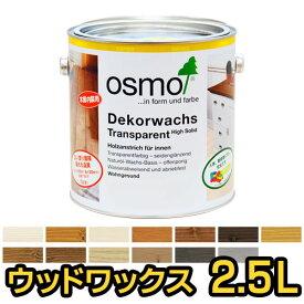 【送料無料】オスモカラー ウッドワックス(全13色) 2.5L